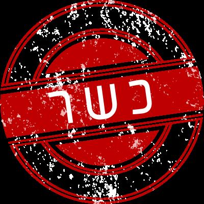 קצביה איכותית כשרה תל אביב - שוק על ירך כשרות רבנות